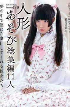 INCT-022 – 11 Players Playing Doll Play Summer Girls Who Serve Me In My Dream