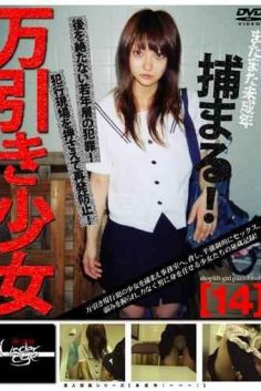 GS-033 – 14 Underage Girl Shoplifting One Hundred Eleven