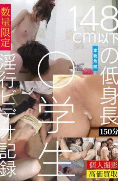 TUE-052 – 148cm Or Less Of Short Stature Student Fornication Video Recording