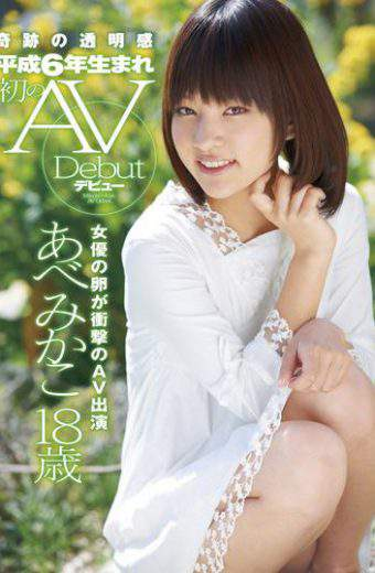 ZEX-080 – 18-year-old Mikako Abe Was Born In 1994 The First Av Debut Clarity Of Miracle