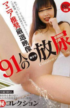 ID-043 – 91 People Pissing Pretty Collection