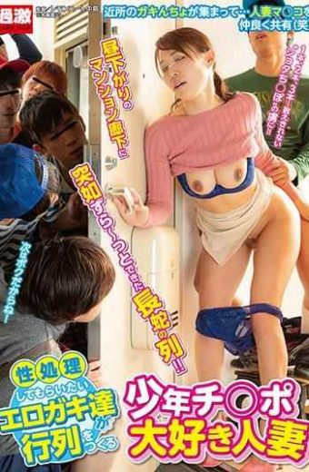 NHDTB-241 – A Boy Who Has Sex Workers Who Want Sex Treatment Chi Po Love A Married Wife