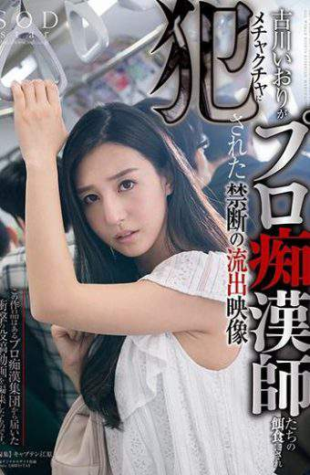 STAR-802 – A Forbidden Outflow Video That Furukawa Iori Was Made A Prey To Professional Molestation Masters And Was Fucked By The Mechanism