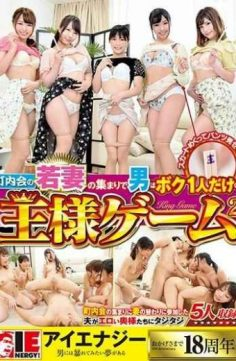 IENE-932 – A Group Of Young Wives Of The Neighborhood Association And A Man Is The Only King Of The Boy Game 2