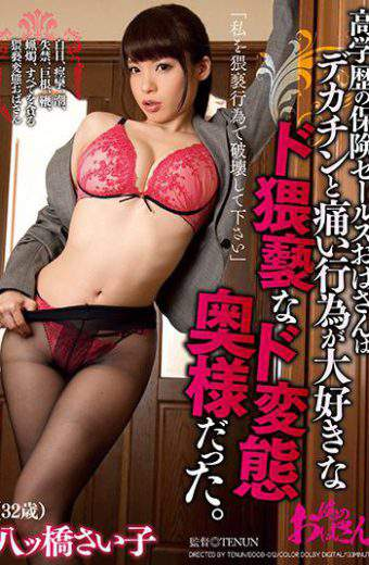 DDOB-012 – A Highly Educated Insurance Sales Aunt Was A Deadly Deformed Wife Whose Deckins And Painful Acts I Love. Yachihashi Syoko