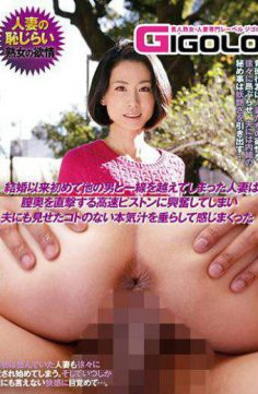 GIGL-488 – A Married Woman Who Has Crossed A Line With Other Guy For The First Time Since Marriage Was Excited By A High-speed Piston That Hits The Vaginae And Felt A Serious Juice That Did Not Show To Her Husband