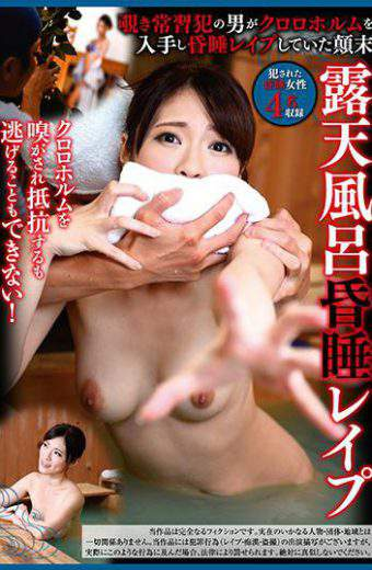 TSP-394 – A Peeping Man Gets Chloroform And Was Coma Raped. Total Open-air Bath Coma Rape