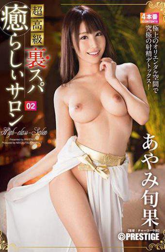 ABP-664 – ABP-664 Super Luxury Back Spa Healing Salon 02 Healing Lyrics Top Escort SEX Ayami Shunbun