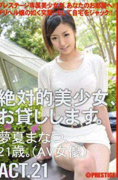 MAS-081 – Absolute beautiful girl and then lend you. ACT.21
