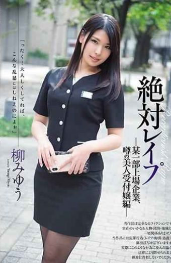 SHKD-835 – Absolutely Raped Certain Partly Listed Company Rumored Beauty Receptionist Ladies Edited Miyu Yanagi