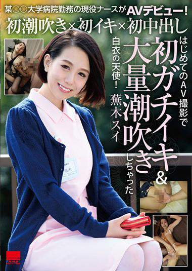 HODV-21278 – Active Nurse Who Worked At A Certain Hospital Hospital Made An AV Debut! First Squirting X Initial Iki First Time Cum Initial First Gutshiki &amp First Squirting Angel In A White Squirting!Kabuti Sui