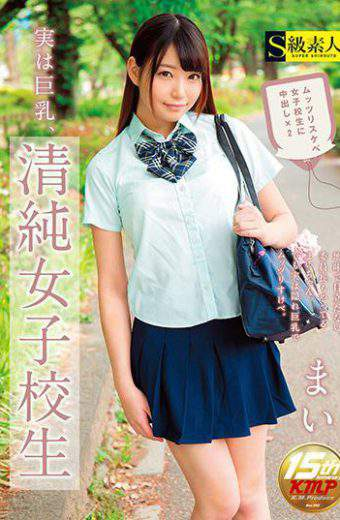 SUPA-223 – Actually Big Tits Seijin Girls School Student Popularity