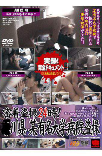 KRMV-147 – Adhesion When 24 Voyeur! Prefecture River Voyeur Certain Famous University Hospital