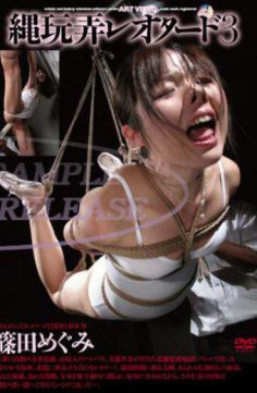 ADVR-0552 – ADV-R0552 3 Leotard Play With Rope