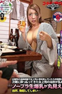 GDTM-011 – After Drinking A Woman Boss And Sake On The Road Of Hot Spring Inn Preaching To!gradually No Bra Students Tits Yukata Is Disturbed Woman Boss Who Has Drunk A Full View!of Course It Would Be An Erection