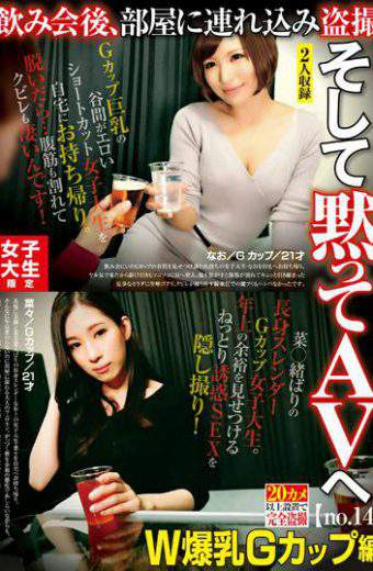AKID-037 – AKID-037 Girls' University Student Limited Drinking Party Take It To The Room Voyeurism And Silence To AV 14 No B Cup Tits G Cup G Cup 21 Year Old Nanaka G Cup 21 Years Old
