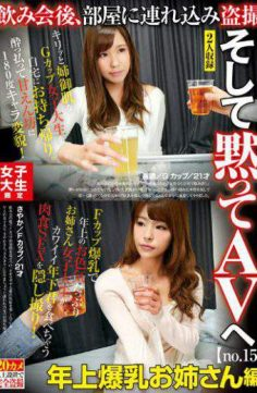 AKID-039 – AKID-039 Girls' University Student Limited Drinking Party Brought To The Room Voyeurism And Shut Up To The AV No.15 Young Baby Girls Older Sister Kaori G Cup 21 Years Old Sayaka F Cup 21 Years Old