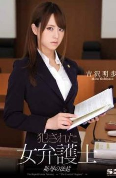 SOE-984 – Akiho Yoshizawa Court Of The Woman Lawyer Shame Perpetrated