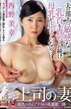 JUY-686 – Alaphorn Married Woman Second Mother's Milk. My Husband's Men Continue Breaching Sensitive Sensitive Nipples … My Boss's Wife Nishino Miyuki