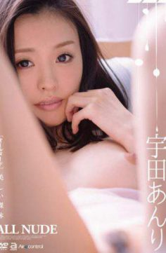 OAE-109 – All Nude Anri Uda
