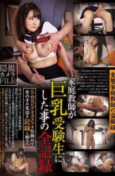GVG-348 – All Records Of That Tutor Has To Busty Students Komoto Camera File Ai Mahoro