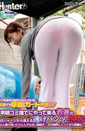 HUNTA-092 – Always Only Be Early Morning In The Young Wife That Is Properly The Dressed Guard Is Sweet!the Erection To The Sheer Pants Look From White Jersey Of The Young Wife Coming To Throw Early Morning Garbage!the Young Wife That Ridiculous Erection Chi Port Came Into The Field Of Vision If You Suddenly Turned Around