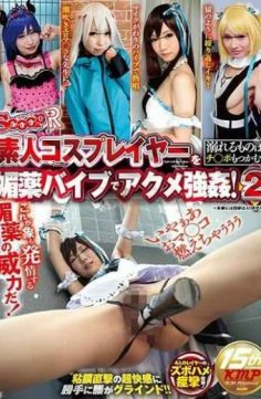 SCPX-233 – Amateur Cosplayers Raped Acme With Aphrodisiac Vibrations!2