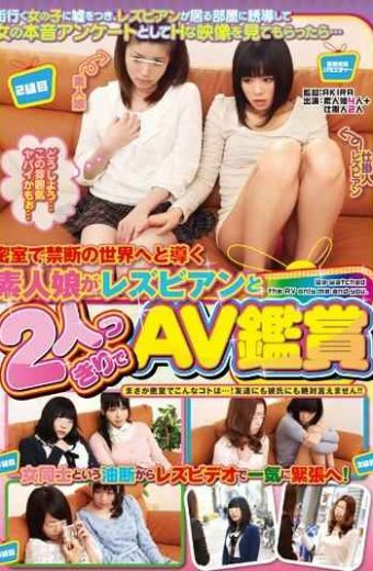 IENE-250 – Amateur Leading To The Forbidden World Behind Closed Doors At Once And For All Av Appreciating And Two Lesbian