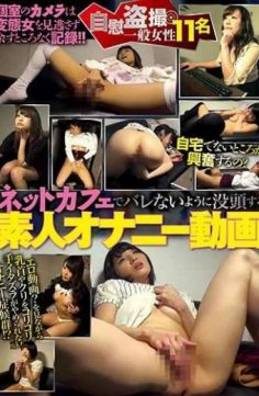 PYM-277 – Amateur Masturbation Video To Be Absorbed So As Not To Be Bald At The Internet Cafe