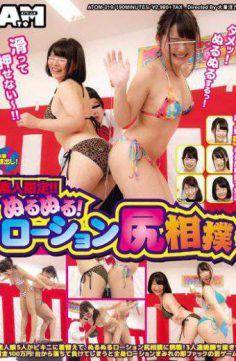 ATOM-319 – Amateur Only! !slimy!Lotion Butt Sumo