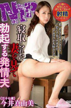 YPAA-03 – An Estrus Husband Who Erects By Looking At His Wife Who Was Taken Down Imai Mayumi