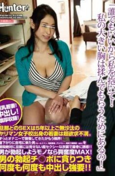 HUNTA-075 – Anyone From Good To Hugging Me!my Big Chest Is There In Order To Get Massaged! Sex Is Bimbo Girls' School-born Young Wife Of Long Silence For More Than Five Years Super Frustration With The Husband.another Limit Has Been Much To Settle For Masturbation!