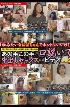DOJU-049 – Are Good For Really In My Like A Ladyvideo Vol.2 Young Boy To Sex Pies And Wooed By Various Means Tsurekomi Ripe Aunt Like In The Room