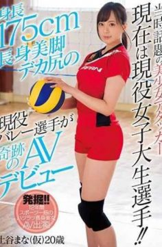 MIFD-057 – At That Time A Popular Girl Attacker Now An Active Female College Student! !Height 175 Cm Long Legs Legs Deca Ass Active Volleyball Player Is A Miracle AV Debut Tsubaki Tsuchiya temporary