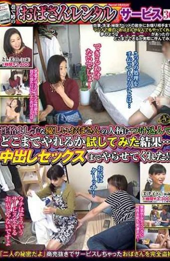 """MEKO-94 – """"Aunt Rentals"""" Service In The Streets 36 As A Result Of Trying On How Much I Can Do With The Personality Of A Good Old Lady Who Is A Personality Character Yozo … Resulted In Letting Me Cum Inside Sex! !"""