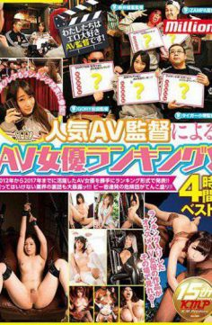 MKMP-172 – Av Actress Ranking By Popular Av Director!4 Hours Vest