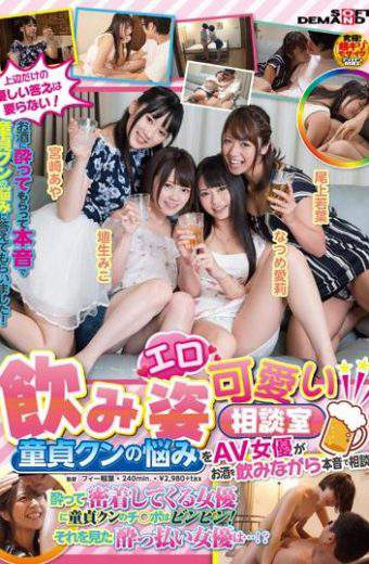 SDMU-406 – Av Actress Worries Of Figure Erotic Cute Counseling Room Virgin Kun Drink Consultation In Real Intention While Drinking!Ji Port Of Virgin Kung To Come In Close Contact With Drunk Actress Bing!Is Drunk Actress Saw It …!