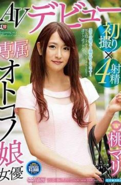 TCD-211 – AV Debut First Shot 4 Ejaculation Exclusive Otookono Girl Actress Peach Mali