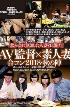 C-2358 – AV Director Amateur Wife Gokon 2018 Autumn's Team