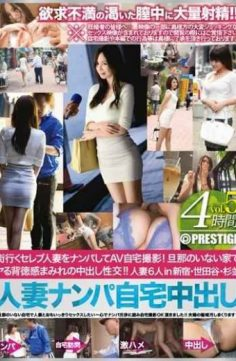 AFS-008 – AV Home Shooting In Nampa Celebrity Married Woman That City Go!Fuck Cum At Home Without A Husband Of Do Immoral Feeling Covered! !Married Six In Shinjuku Setagaya Suginami Vol.5