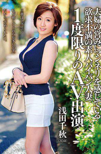 ZEX-318 – Av Starring Chiaki Asada Of Amateur Shaved Married Once As Long As The Frustration You Are Feeling A Rut In Life Of A Married Couple 30 Years Old