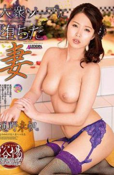 AVOP-367 – AVOP-367 A Wife Who Fell Into Popular Soap Ueno Miho