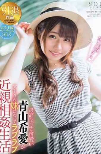 STAR-986 – Awesome And Cute Aoyama Darling Becomes The Sister Of Your Best Love Love Incest Life