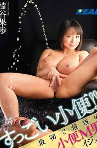 XRW-561 – Awesome Urine! ! Shibuya Kobo