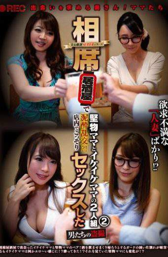 BABA-110 – BABA-110 Beautiful Woman Carefully Selected SUPER Series Wife Seeking Encounter!Moms! Two People In A Tavern And A Hardy Mama And Ikaike Mama Drunk Gangbang !Voyeur Of Men Secretly Sex Inside The Store 2