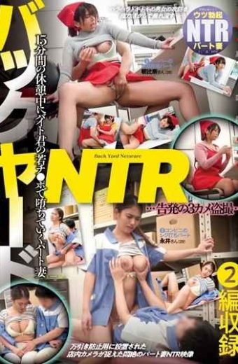 NKKD-117 – Backyard NTR Parts Falling In Your Young Cheek While In A 15-minute Break Wife