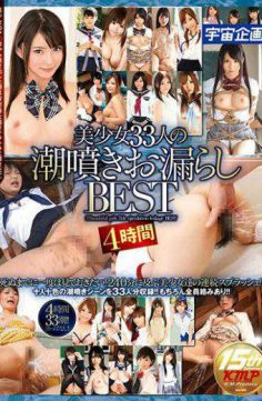 MDS-873 – Beautiful Girl 33 Tide Ejaculation Leaked Best 4 Hours
