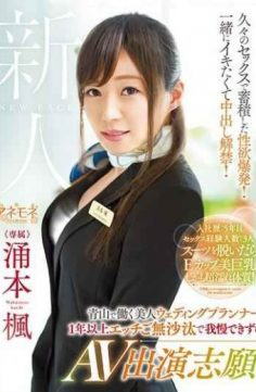 KANE-007 – Beautiful Wedding Planner Working In Aoyama Wedding Planner For Over 1 Year Long Ago I Can Not Stand Painting AV Appearance Volunteer Konomi Kaede