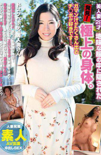 MRXD-035 – Beautiful Wife 28 Years Old Found!a Superb Body Hidden Inside Plain Clothes.i Like Chi Po Who Has Many Gaman Juice .