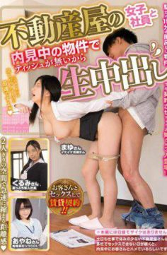 YRMN-056 – Because There Is No Tissue With The Girls In The Real Estate Agency And The Property Under Preliminary Inspection It Is Vaginal Cum Shot